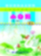1.小白鹅-正文-封面.jpg