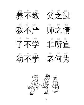 三字经09