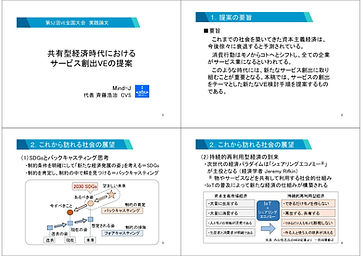 第52回VE大会発表資料_page-0001.jpg