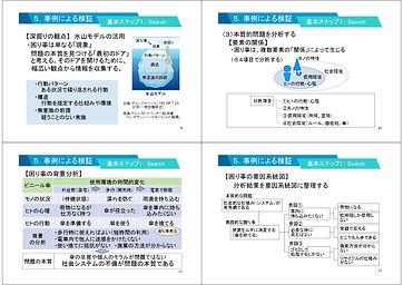 第52回VE大会発表資料_page-0003.jpg