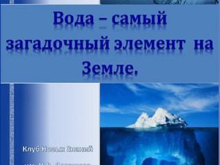 Вода – самый загадочный элемент на Земле. Сборник статей.