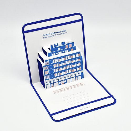 Blue apartment building pop-up card