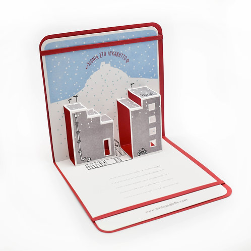 Christmas in Athens Pop-up Card