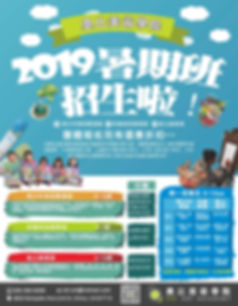 2019 summer chinese  flyer final.jpg