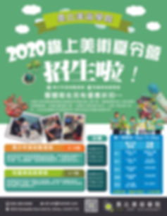 2020 summer flyer  chinese web.jpg