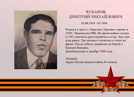 Чубаров ДМ стр мин.jpg