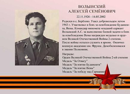 Волынский АС стр мин.jpg