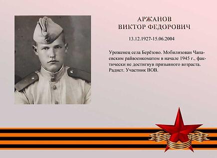 Аржанов ВикФедор стр мин.jpg