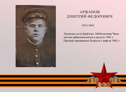 Аржанов ДмФедор стр мин.jpg
