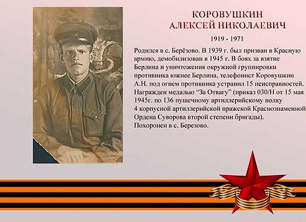 Коровушкин АН стр мин.jpg