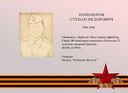 Комозоров СтФед стр мин.jpg