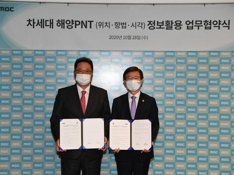 MBC 송신탑 이용 첨단해양위치정보 서비스 내년 도입 (2020.10.28/5MBC뉴스)