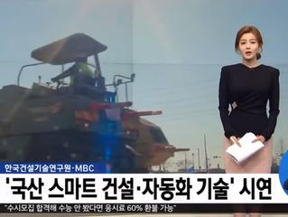 한국건설기술연구원·MBC '국산 스마트 건설·자동화 기술' 시연 (2019.11.20/5MBC뉴스)