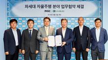 [보도자료] MBC × 도로교통공단, 차세대 자율주행분야 MOU 체결