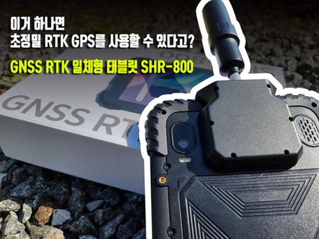 이거 하나 면 초정밀 RTK GPS를 사용할 수 있다고? GNSS RTK 일체형 태블릿 SHR-800 사용 후기
