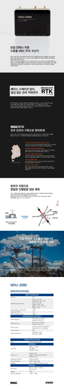 MDU-2000-UAV-Kit_Bottom.jpg