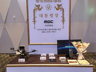 'MBC 초정밀 위치정보시스템', 전파방송기술대상 대통령상 수상