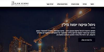 """בניית אתר וויקס WIX לחברת נדל""""ן"""
