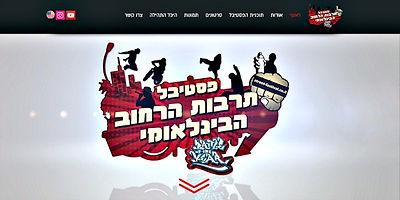 בניית אתר וויקס WIX לפסטיבל