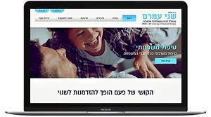 בניית אתר תדמיתי וויקס למטפלת זוגית