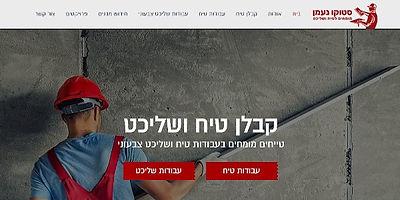 קידום אתר וויקס WIX לקבלן טיח ושליכט