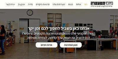 בניית אתר וויקס (WIX) לחברה