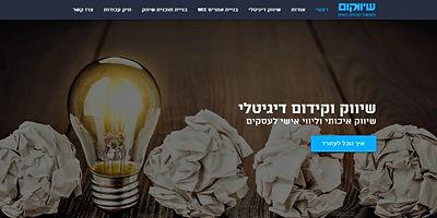 בניית אתר WIX וויקס לחברת שיווק