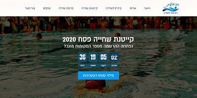 אתר וויקס WIX לבריכת שחייה