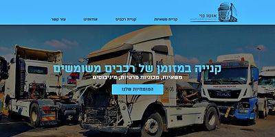 בניית אתר וויקס WIX למוכר משאיות