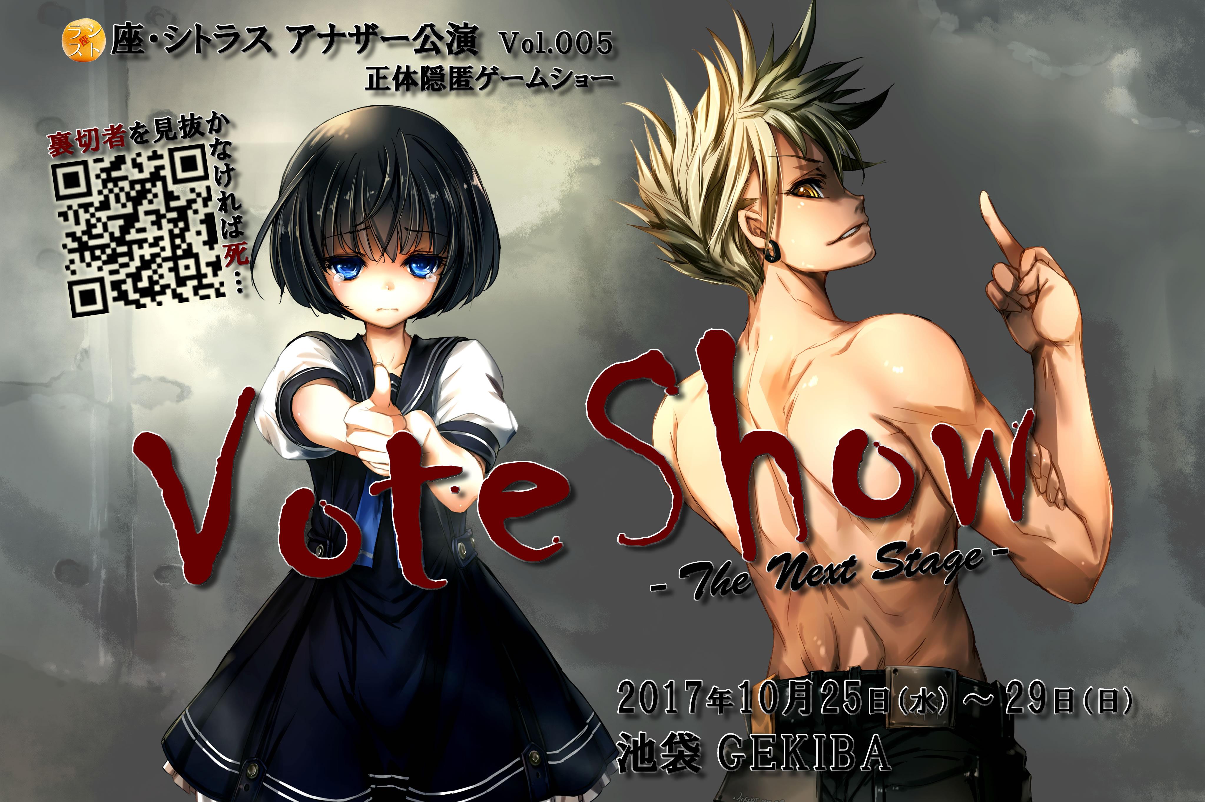 Vote Show 005 top