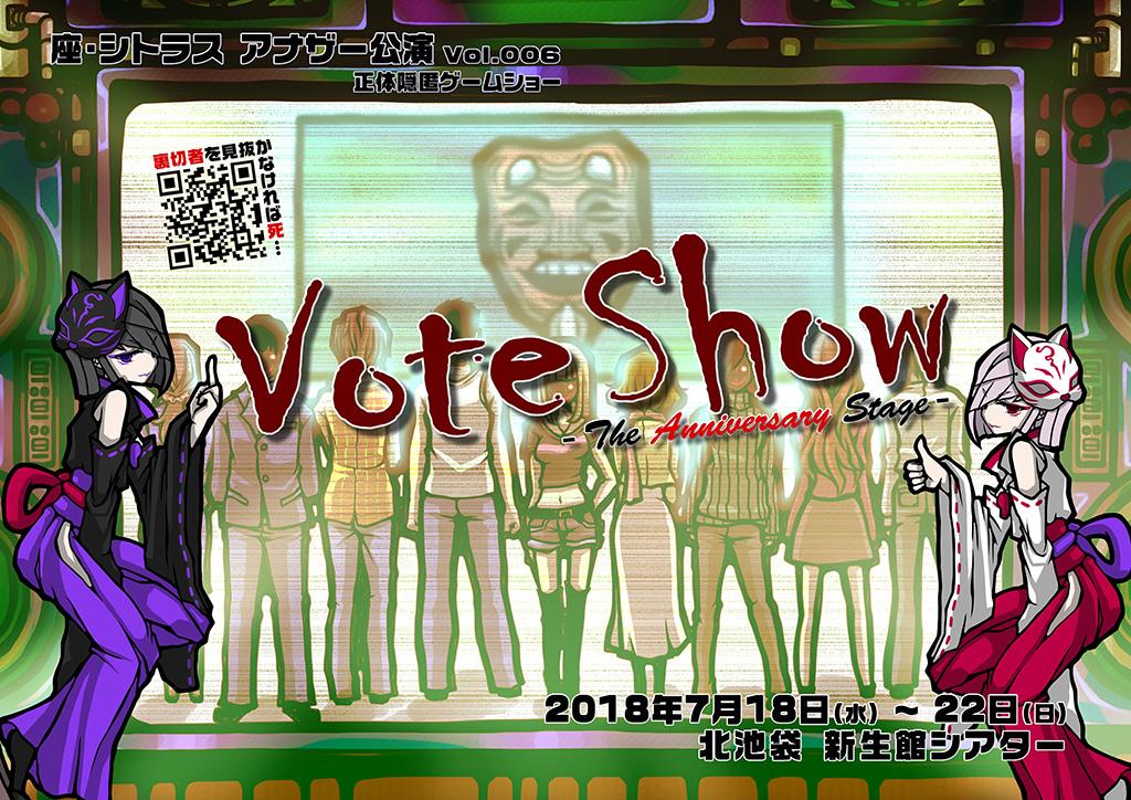 Vote Show 006.横