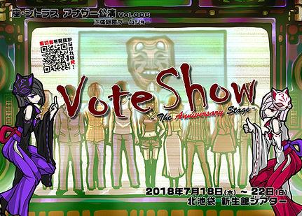 Vote Show 006.横.jpg