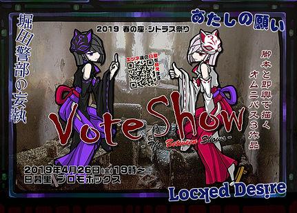 Vote Show Between サイト用.jpg