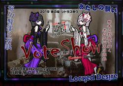 Vote Show Between サイト用