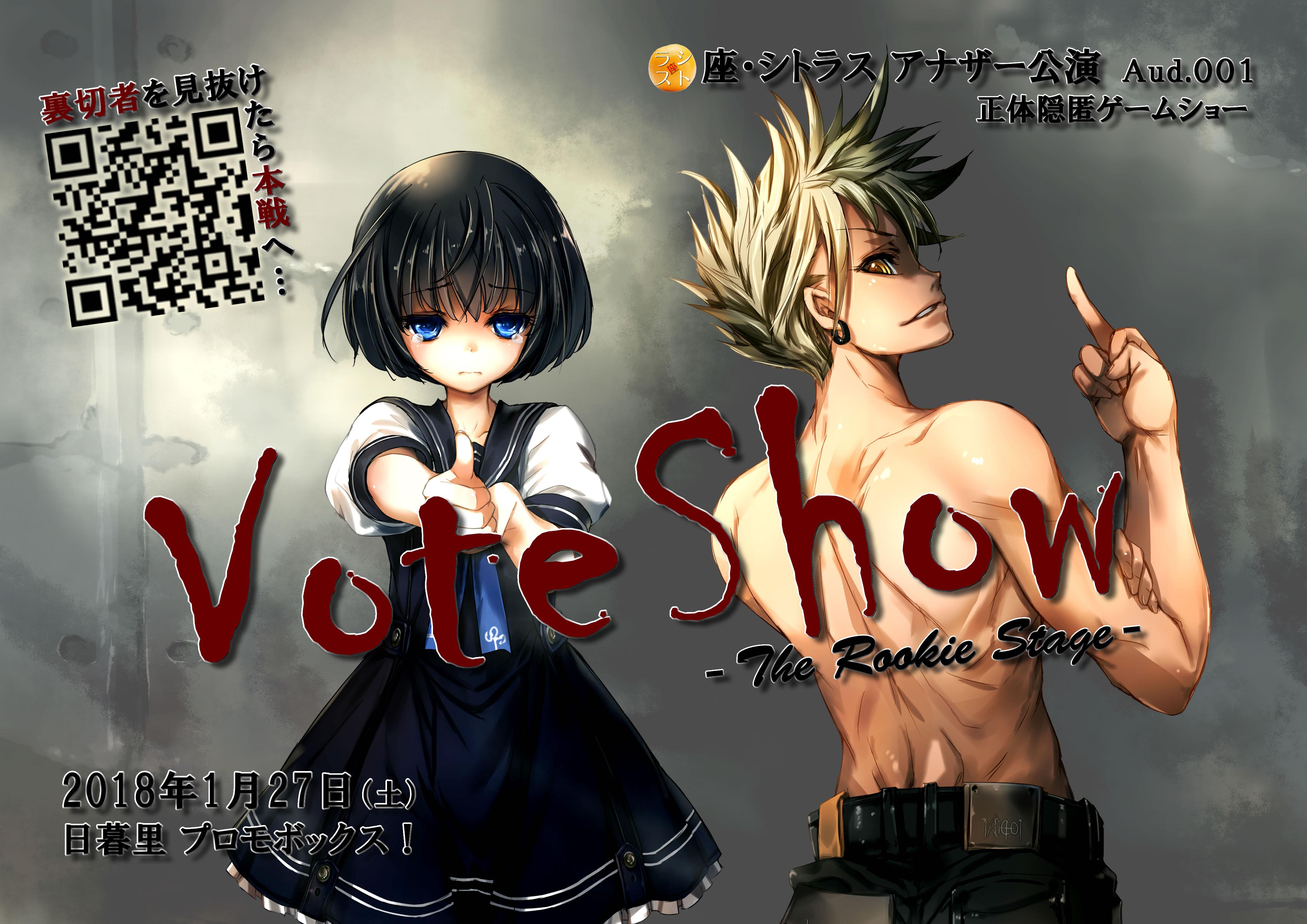 Vote Show Rookie