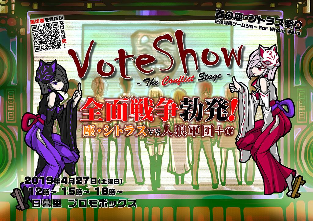 Vote Show Conflict Stage_サイト用