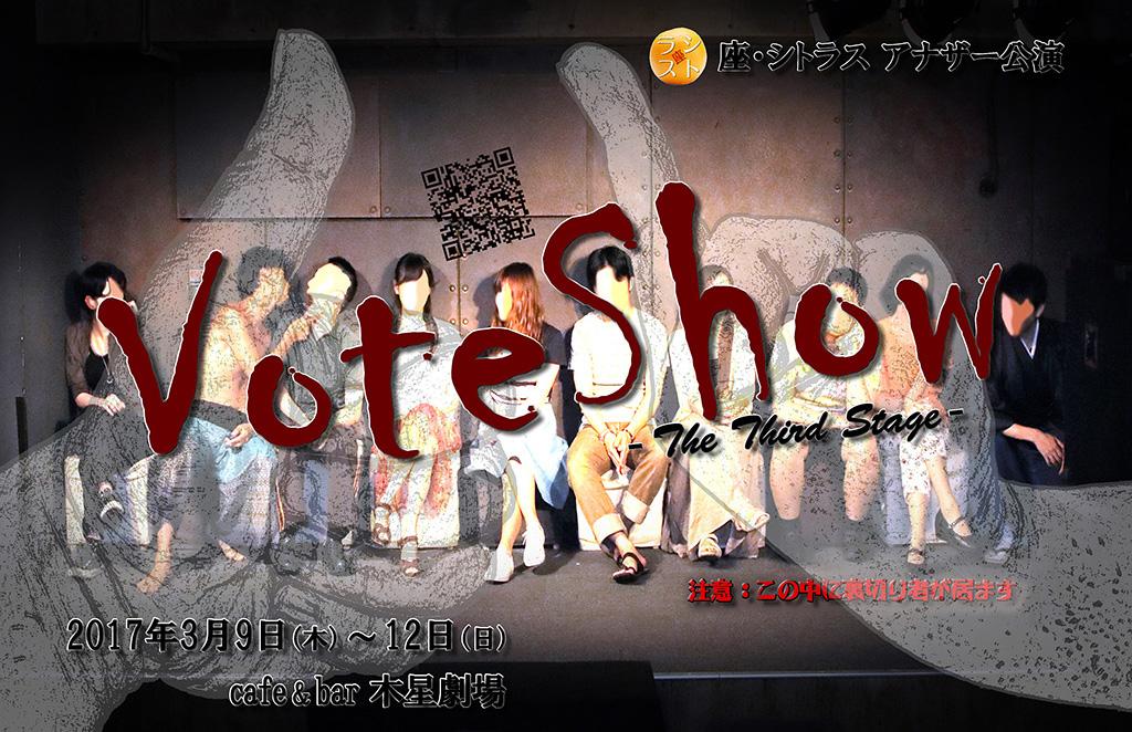 Vote Show 003