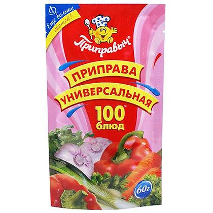 "Приправа ""100 блюд"" 60 гр."