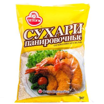 """Сухари панировочные """"Оттоги"""" 1 кг"""