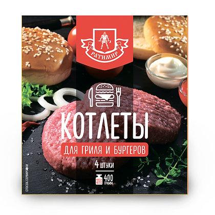 Котлеты «Для гриля и бургеров» 400гр.