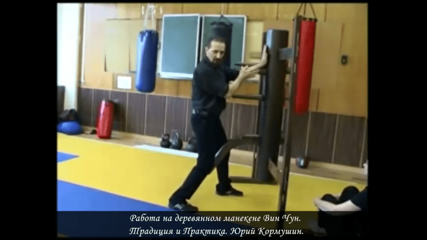 Юрий Кормушин, обучение работе на манекене Вин Чун