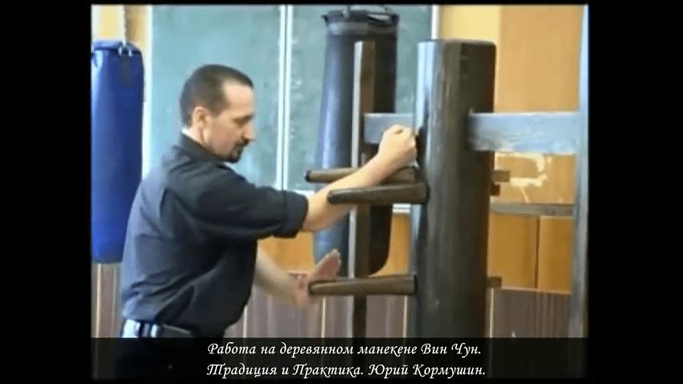 Работа на деревянном манекене Вин Чун. Традиция и Практика