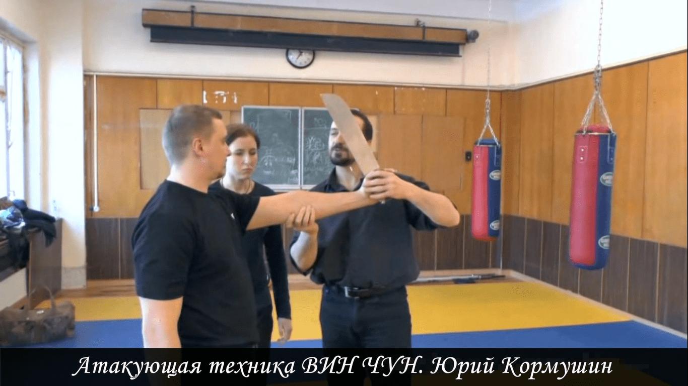 Юрий Кормушин, атакующая техника Вин Чун