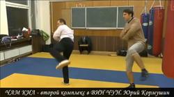 Юрий Кормушин, обучение работе форма Чам Кил Вин Чун