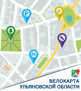 Велокарта Ульяновской области