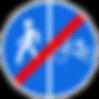 4.5.7 Конец пешеходной и велосипедной дорожки с разделением движения