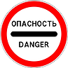 3.17.2 Опасность (Запрещается проезд всех транспортных средств в связи с ДТП, пожаром, и т.д.)