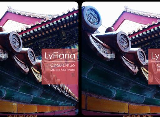 LyFiana 萊菲光場 – 北京,記憶裡的真實,光影中的觸動(一) – 光場影像
