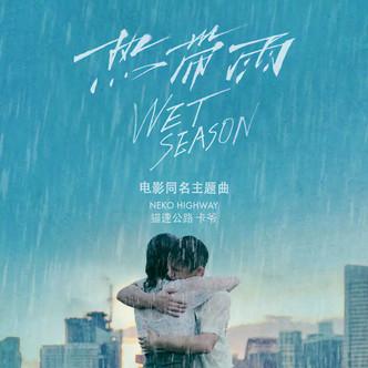 Neko Highway - 熱帶雨