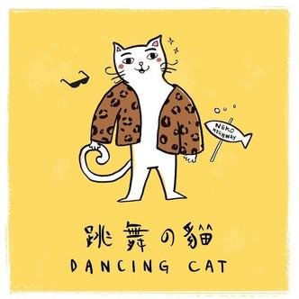 Neko Highway - 跳舞的猫 Dancing Cat